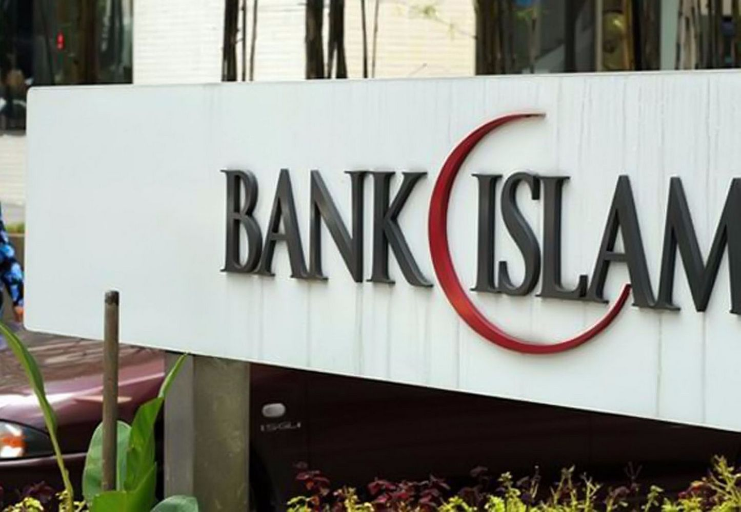исламский банк логотип