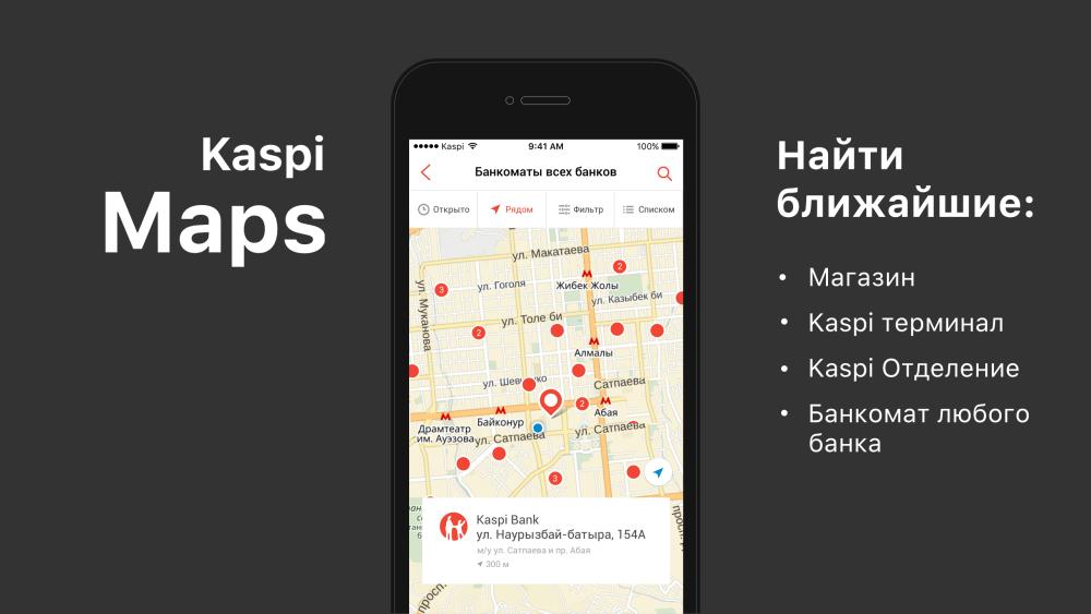 ближайшие Каспий терминалы можно в сервисе Kaspi Maps