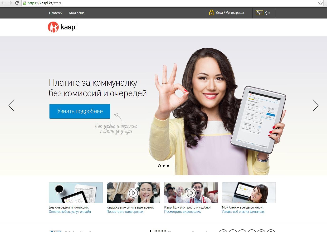 интернет-отделение Каспи банка