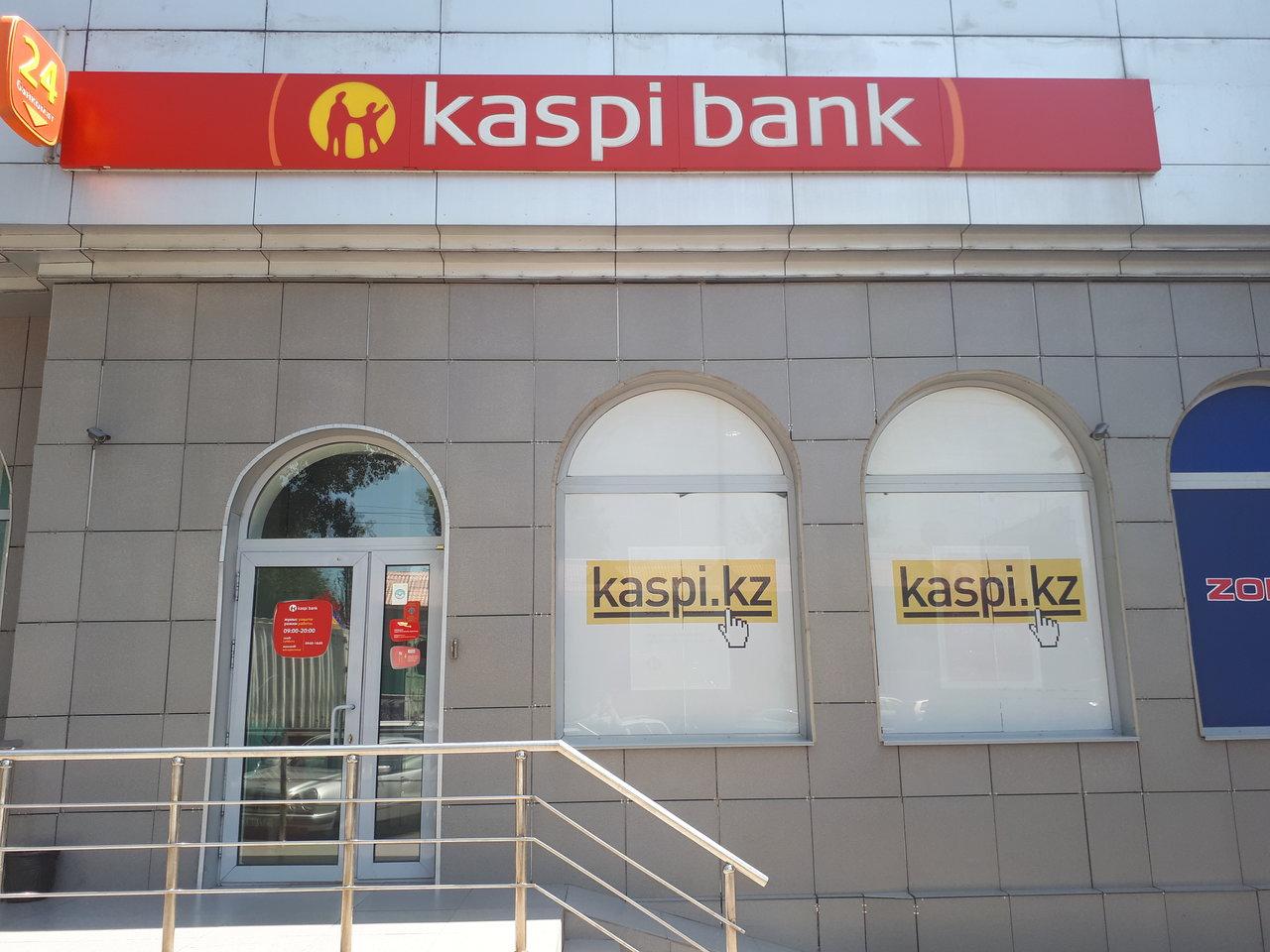 Kaspi Bank в Алматы