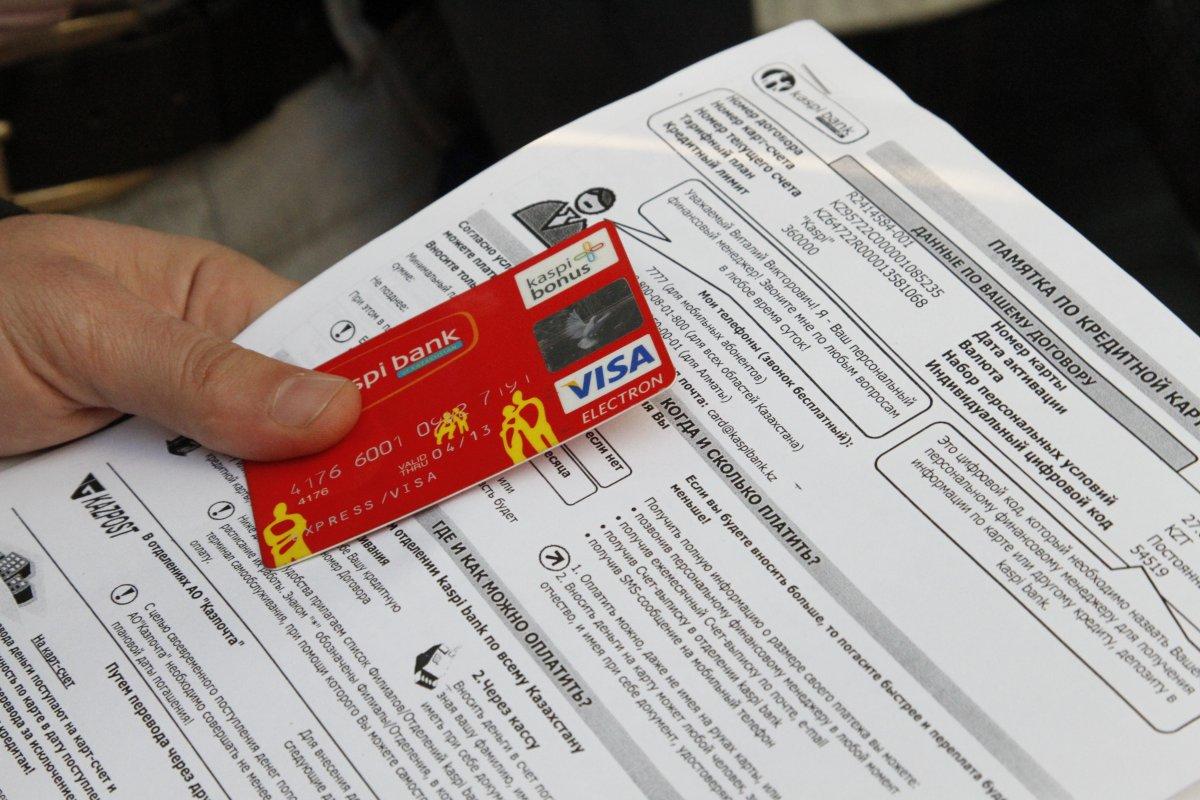 кредитная карта каспи