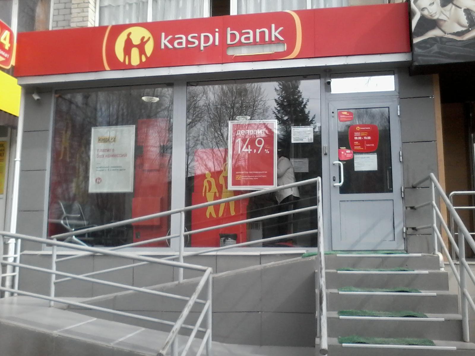 Отделения Каспий Банка в Костанае