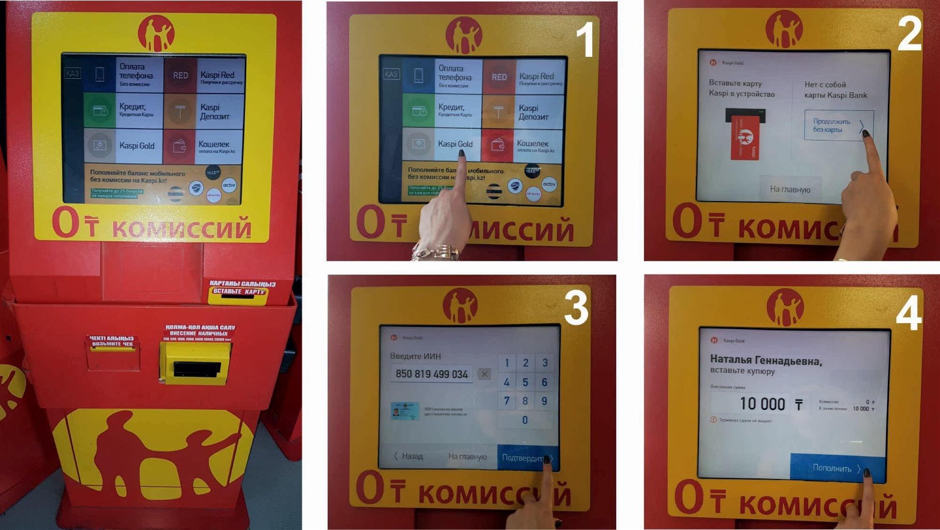 Пополнение карты через Каспи-терминал