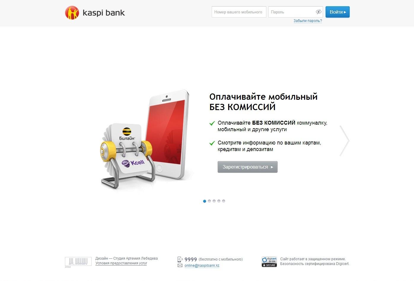 Порядок оплаты коммунальных услуг на Kaspi.kz