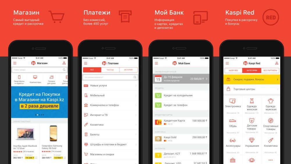 Скачать мобильный Каспий банк