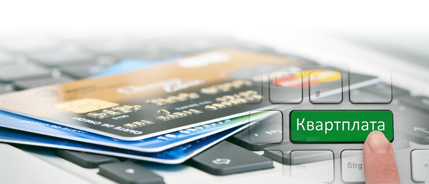 Варианты оплаты коммуналки через интернет