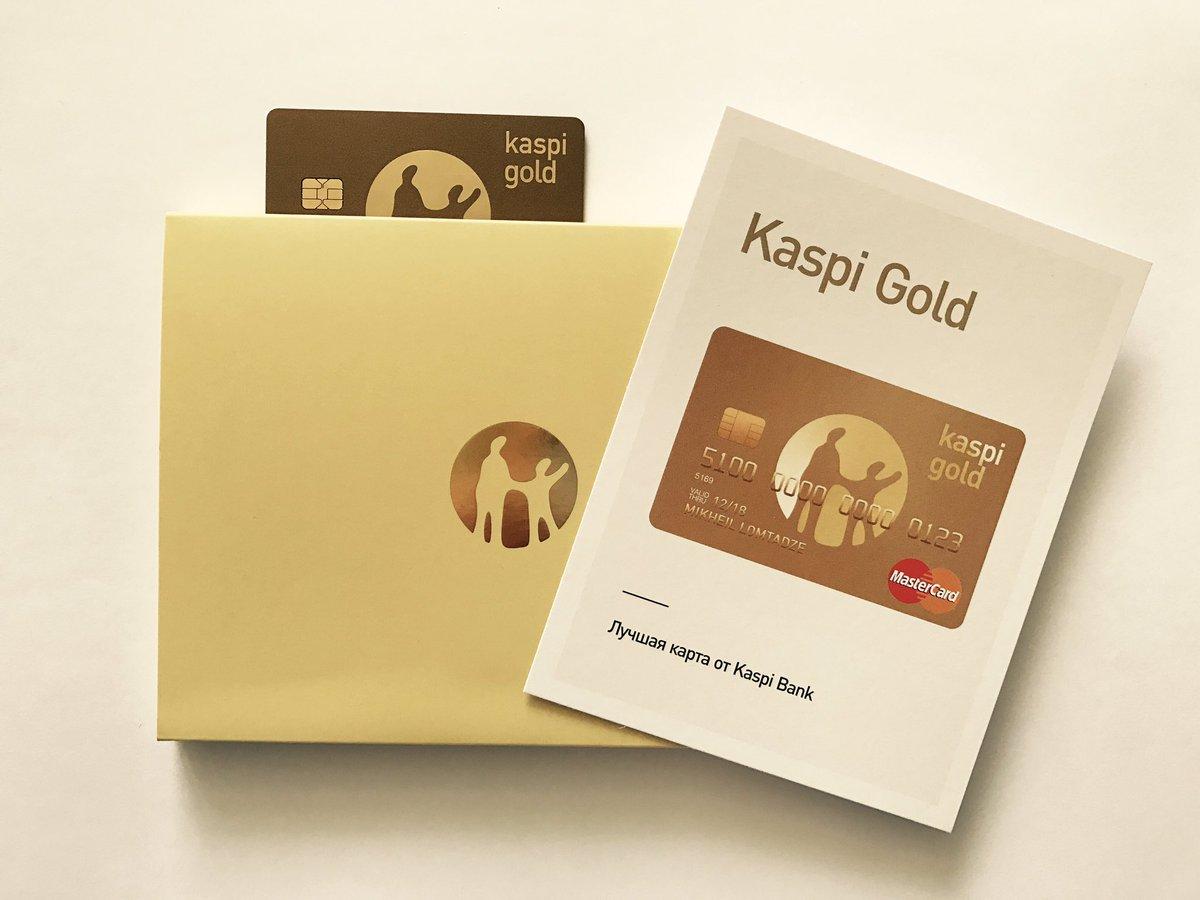 Золотая карта Каспи Голд