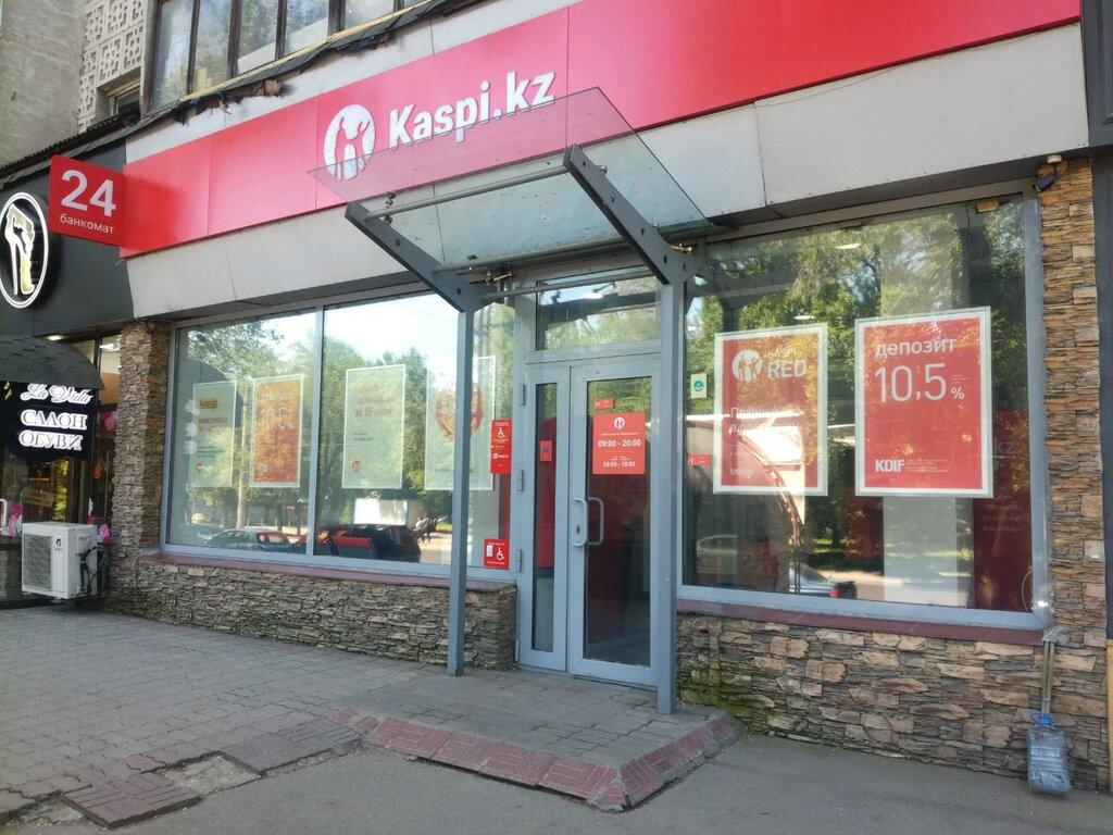 Головной офис Каспий банка в Семей