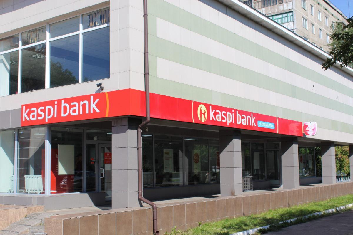 Каспий банк в Экибастузе