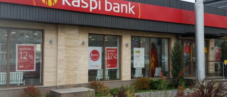 Каспи банк в Рудном