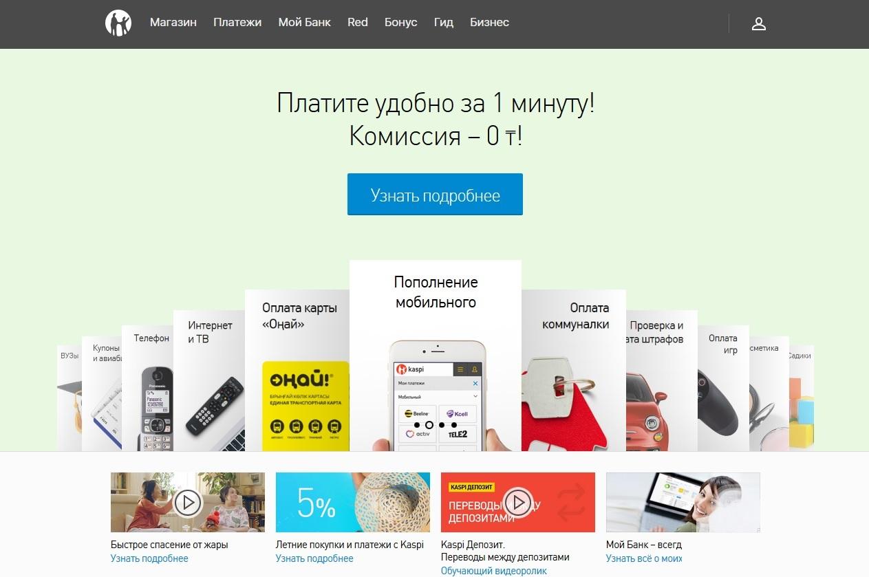 Оплата коммунальных услуг через интернет-отделение Каспий Банка