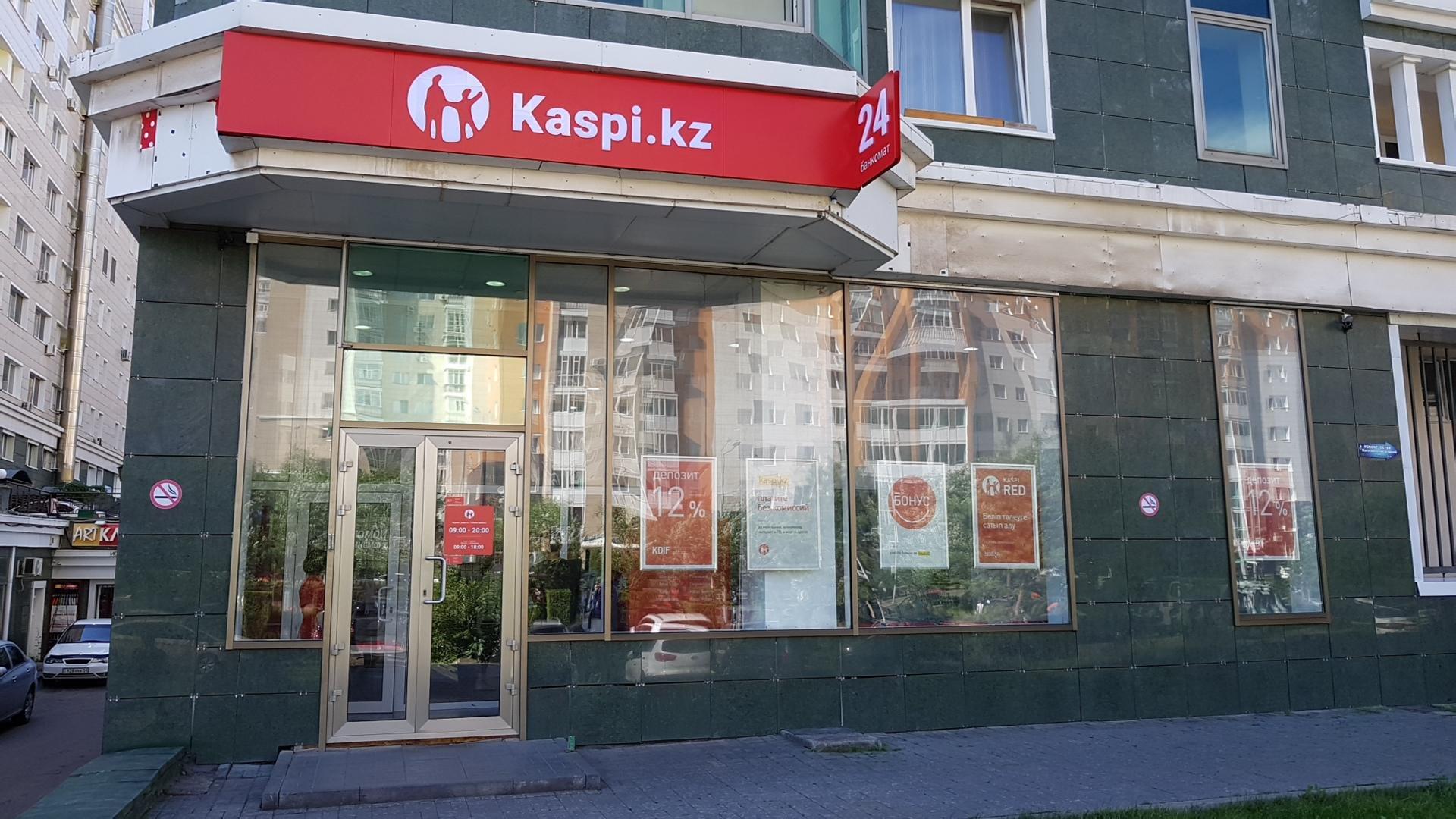 Отделения и филиалы Каспий банка в Уральске