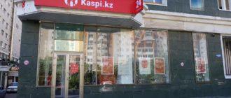 Отделения и терминалы Каспий банка в Талдыкоргане