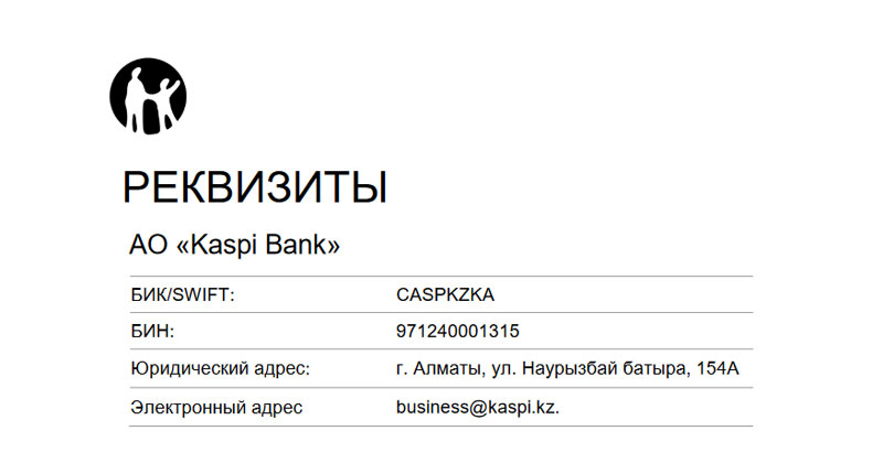 РЕКВИЗИТЫ-АО«Kaspi-Bank»