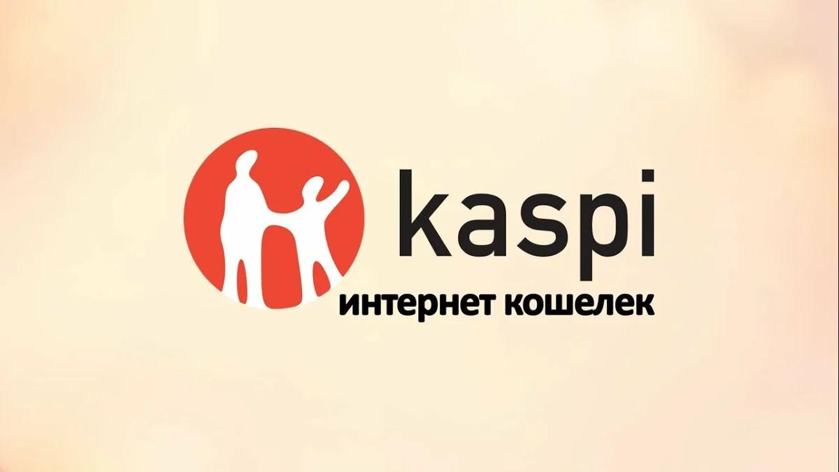 Способы пополнения Каспи кошелька