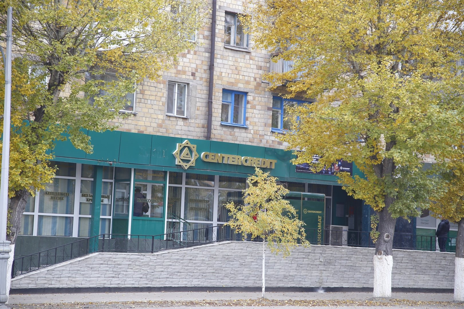 «Банк ЦентрКредит» в Караганде