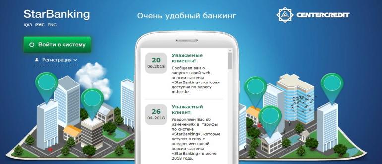 «СтарБанкинг» банка «ЦентрКредит»