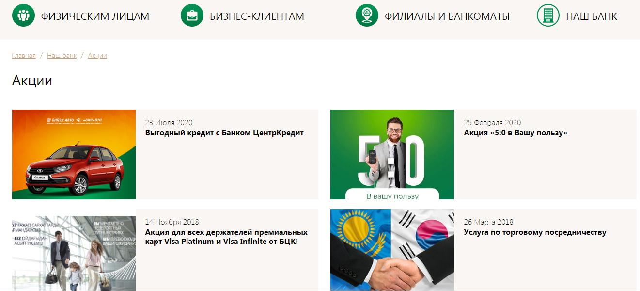 Акции банка «Центркредит»