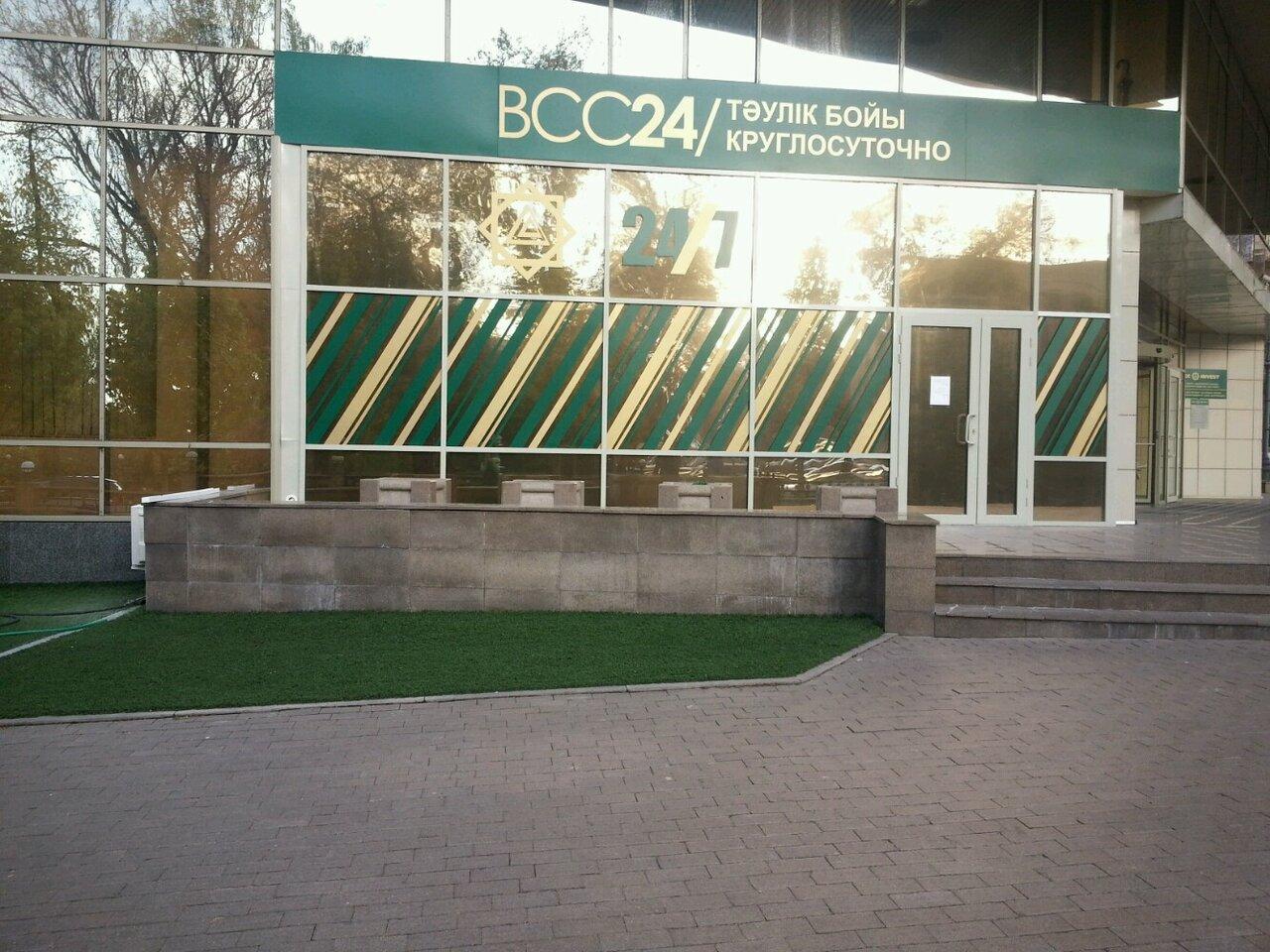 Банк «ЦентрКредит», банкомат в Алматы