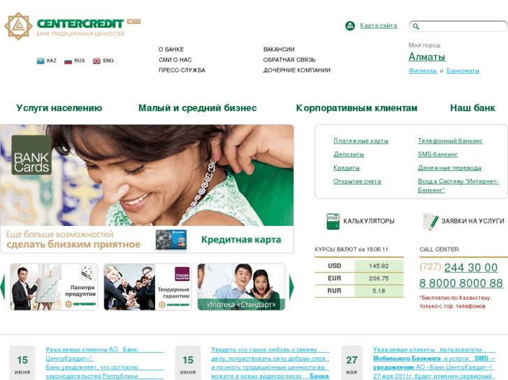 Банк «ЦентрКредит» - онлайн банк