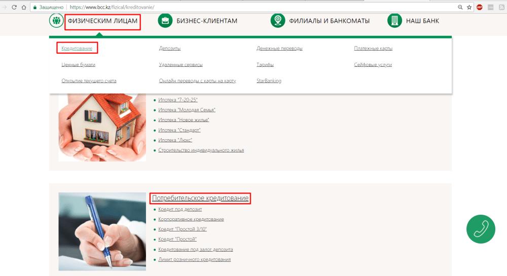 Банк «ЦентрКредит» онлайн заявка на кредит