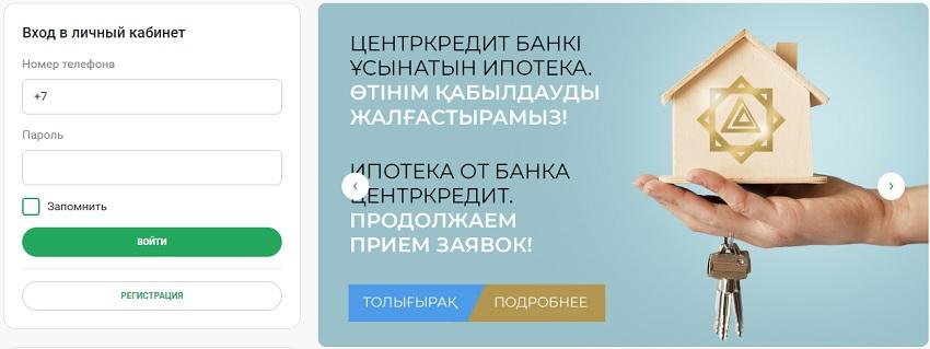 Банк «ЦентрКредит» регистрация