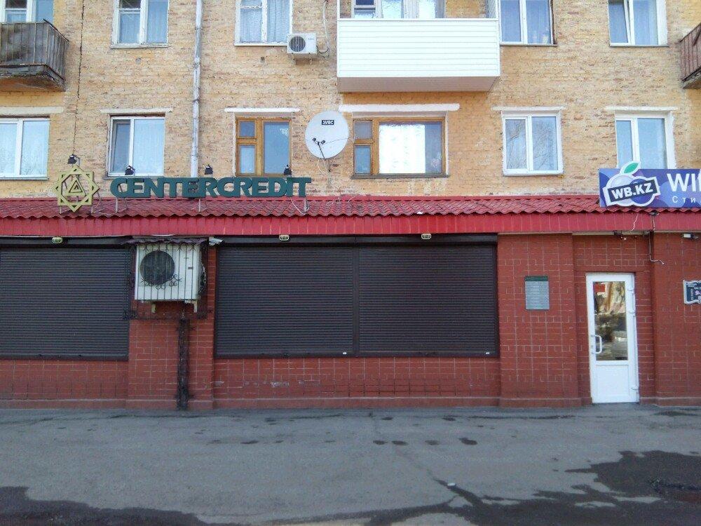 Банк «ЦентрКредит» в Петропавловске ул. Интернациональная, 24