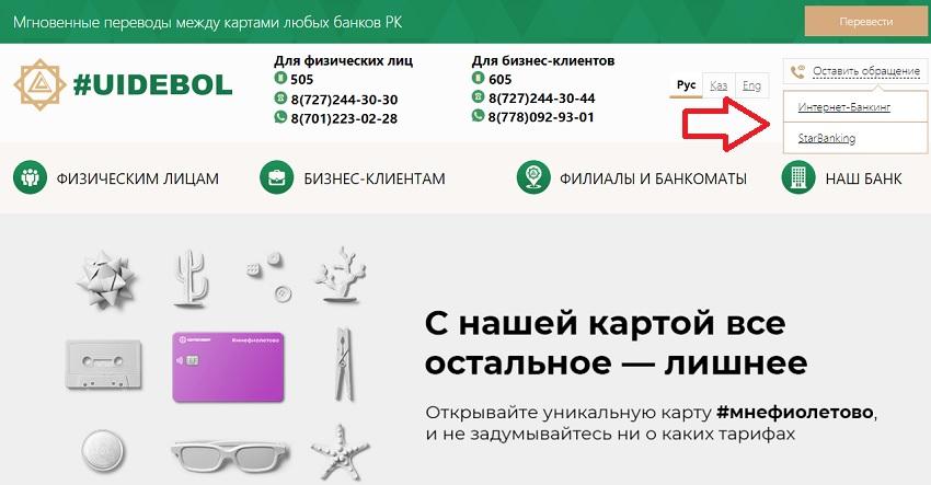 Банк «ЦентрКредит» вход в личный кабинет