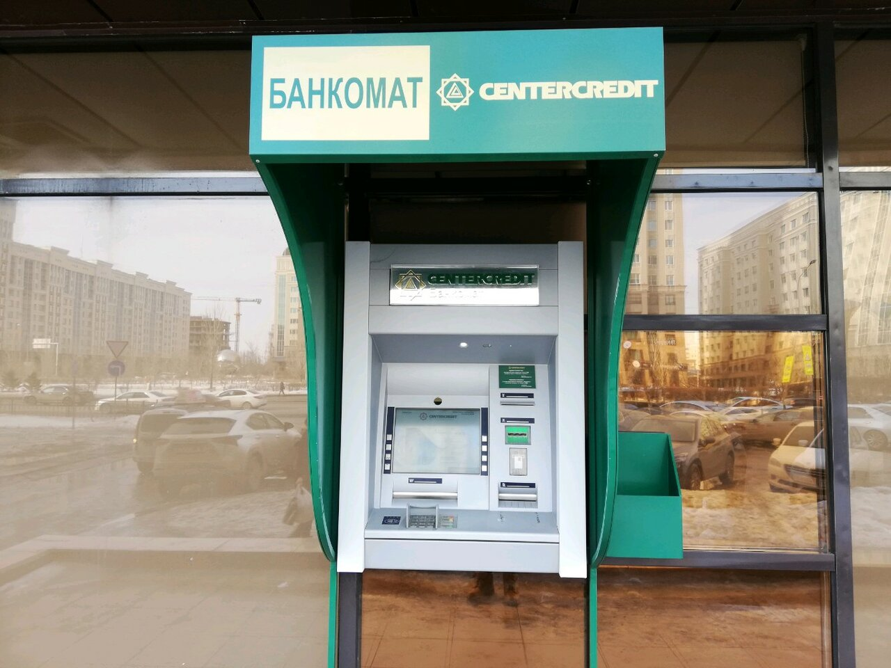 Банкомат «ЦентрКредит»
