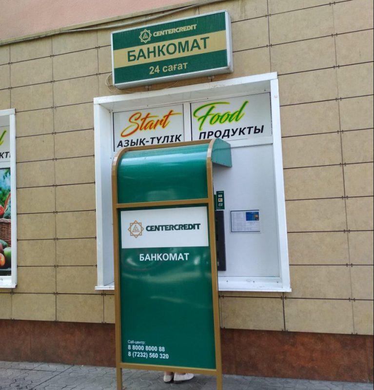 Банкомат «ЦентрКредит» Абая проспект, Усть-Каменогорск