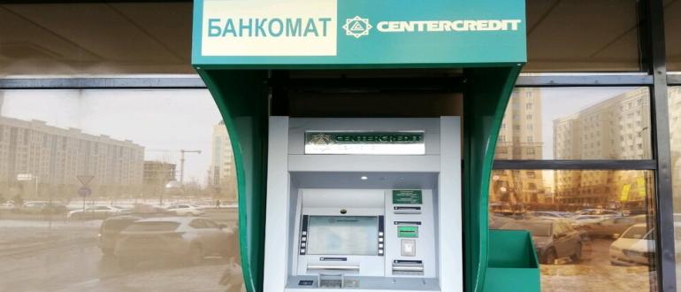 Банкомат «ЦентрКредит» Казахстан