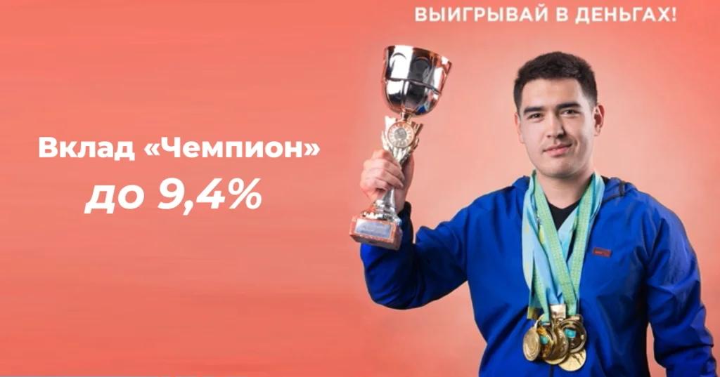 Депозит «Чемпион» банка «ЦентрКредит»