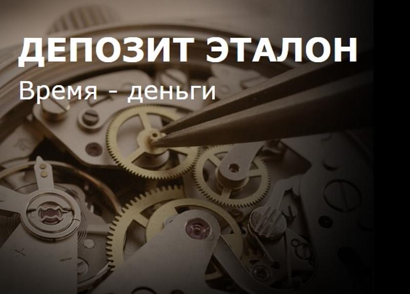 Депозит «Эталон» банка «ЦентрКредит»