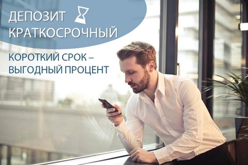 Депозит «Краткосрочный» банка «ЦентрКредит»