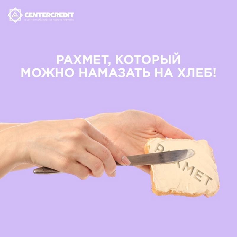 Депозит «Рахмет» банка «ЦентрКредит»