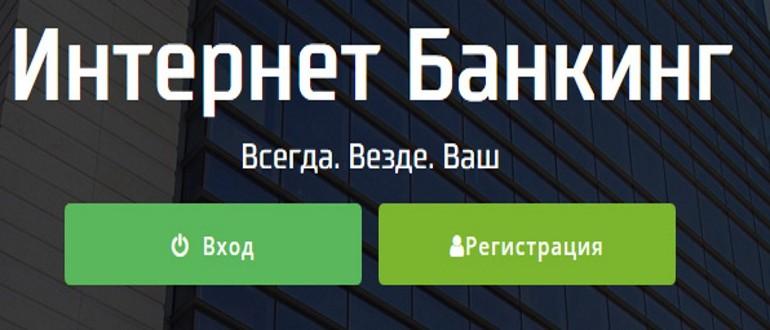 Интернет банкинг банка «ЦентрКредит» для юридических лиц