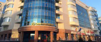 Казахстанский банк «ЦентрКредит»