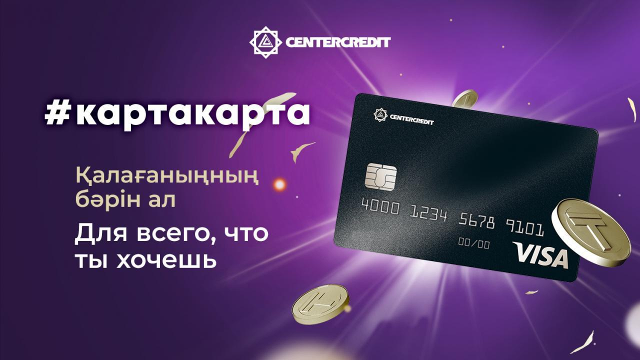 Кредитная карта банка «ЦентрКредит»