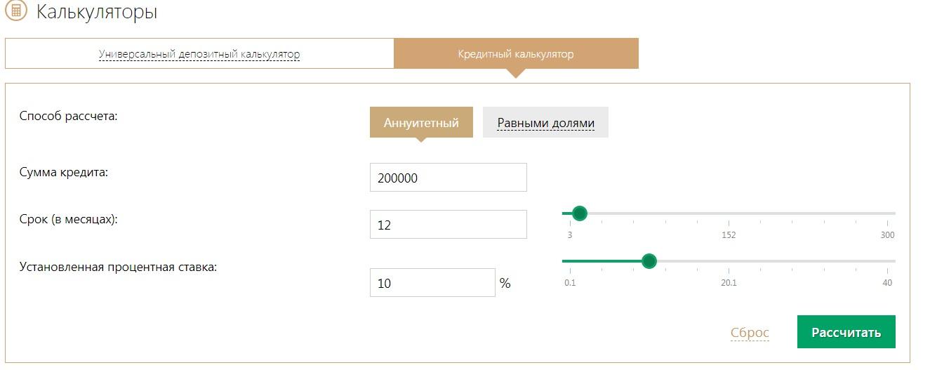 Кредитный калькулятор на официальном сайте БЦК