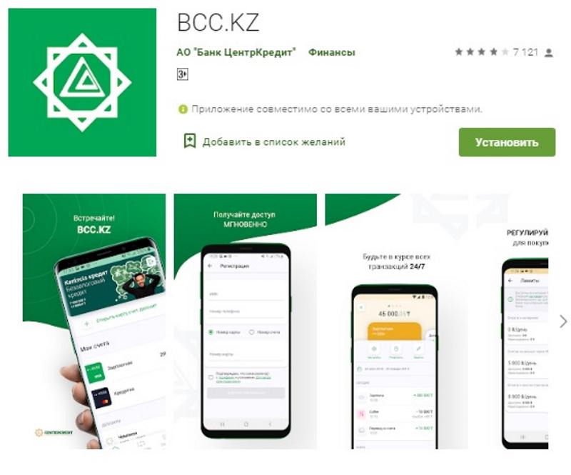 Мобильное приложение банка «ЦентрКредит» (БЦК)