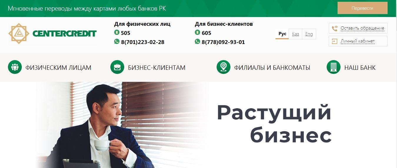 Официальный сайт банка «ЦентрКредит»