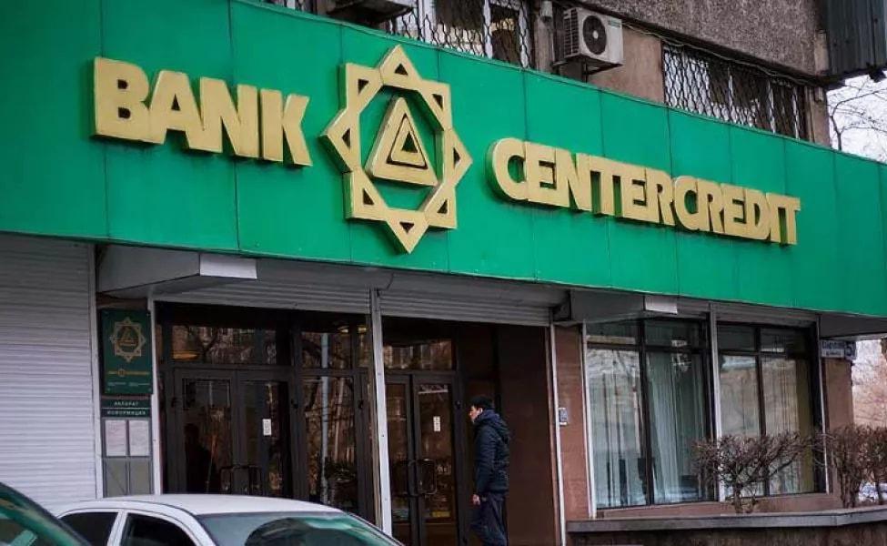 Отделение банка «ЦентрКредит»