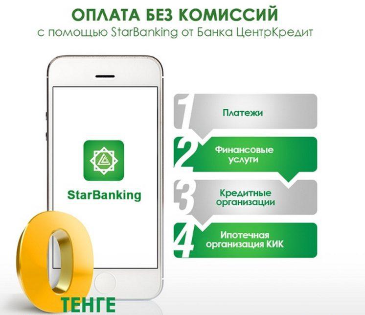 Приложение «Старбанкинг» банка «ЦентрКредит»