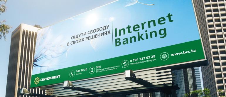 Рекламный щит банка «ЦентрКредит»