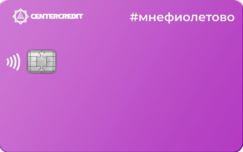 Зарплатная карта банка «ЦентрКредит»