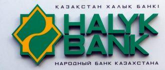 Адрес Народного банка Казахстана