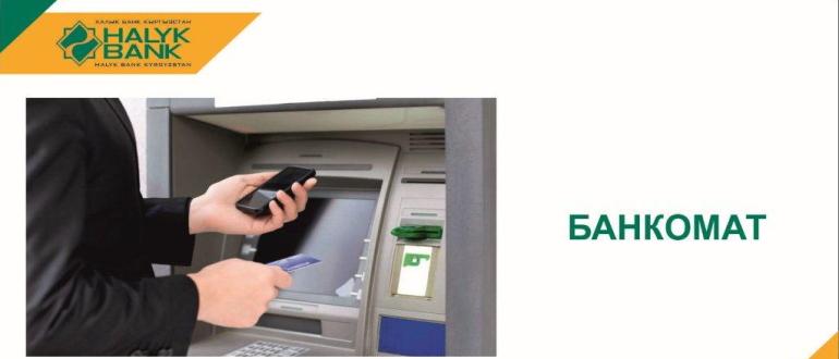 Банкоматы «Народного банка Казахстана» («Халык банка»)