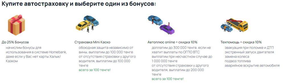 Бонусы при оформлении автостраховки через сайт 797.polisonline.kz