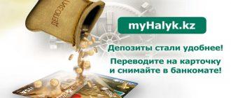 Депозиты Халык банка