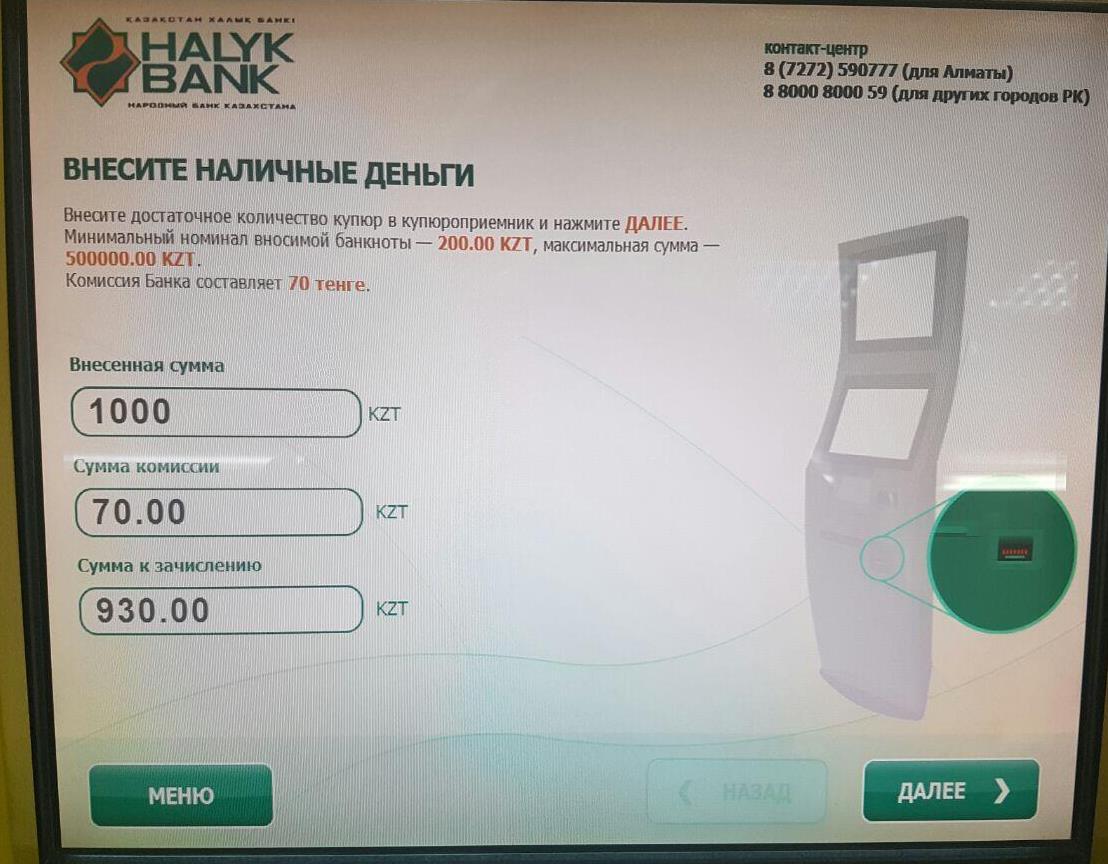 Как пополнить карту «Халык банка» через банкомат
